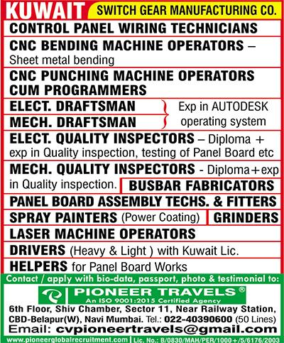 Jobs in Kuwait - Switch Gear Manufacturing Co