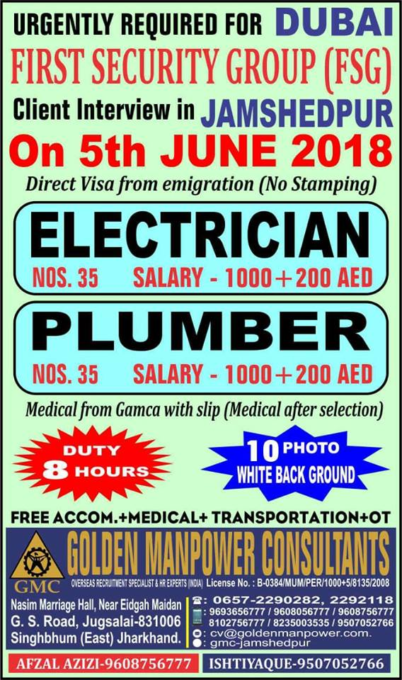 Electrician & Plumber Urgently Required for First Security