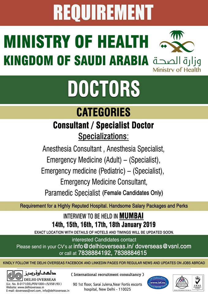 Doctors Requirement for Govt of Saudi Arabia – Ministry of