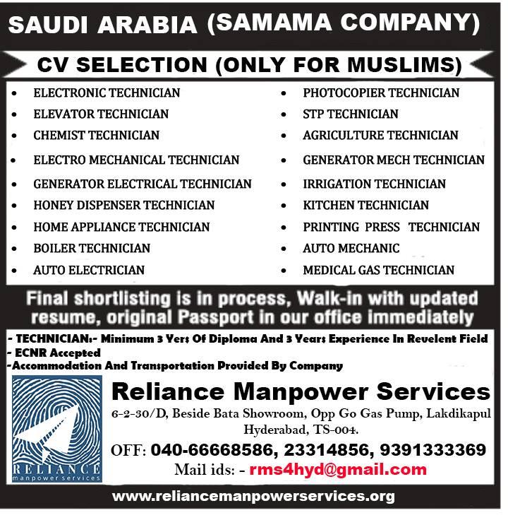 Requirement for SAMAMA Company in KSA